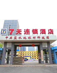 7天酒店(天津西站天津商业大学店)