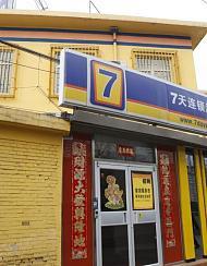7天连锁酒店(北京国贸四惠东地铁站店)