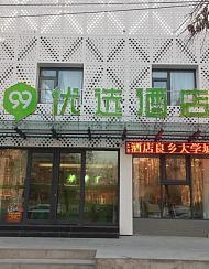 99优选酒店(北京良乡大学城地铁站店)
