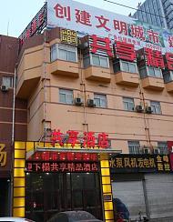 如家商旅酒店(济宁万达广场火车站店)