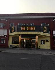 速8酒店(北京奥林匹克公园宝盛里店)