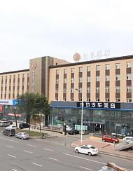 全季酒店(哈尔滨文昌街林业大学店)
