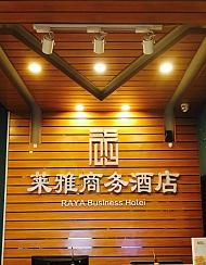 莱雅商务酒店(北京鸟巢国家会议中心店)