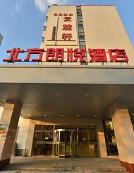 北方朗悦酒店(北京鼓楼店)