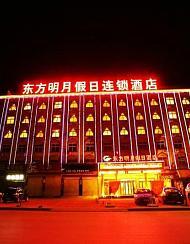 平顶山东方明月假日酒店