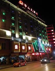 铜仁净山大酒店