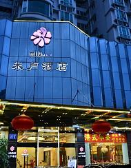 广州米卢酒店