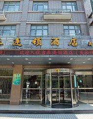 吉泰连锁酒店(上海吴淞码头店)