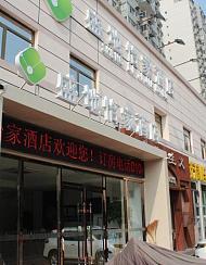 北京盛地怡家酒店