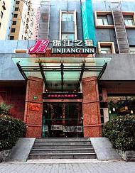 全季酒店(上海海伦路地铁站店)