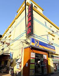 7天连锁酒店(长沙开福寺地铁站店)