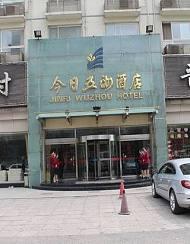 北京吉屋酒店