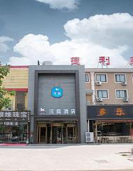 汉庭酒店(青岛流亭机场店)