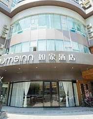 如家酒店·neo(上海北外滩大连路地铁站店)