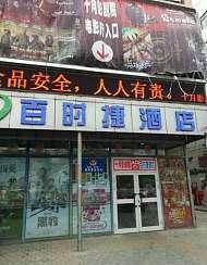 百时捷酒店(乌鲁木齐红山店)