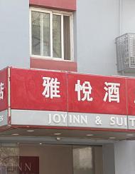 雅悦酒店(北京崇文门同仁医院店)