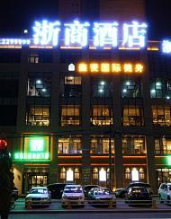 包头浙商酒店