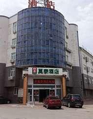 曲阜莫泰酒店