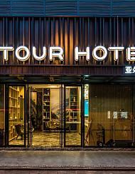 杭州西湖湖滨亚朵酒店