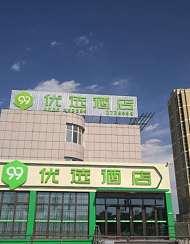 99优选酒店(唐山勒泰城火车站店)