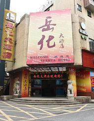 中国石化岳化大酒店