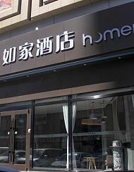 如家酒店·neo(包头文化路王府井店)