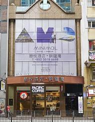 简悦酒店(香港铜锣湾店)