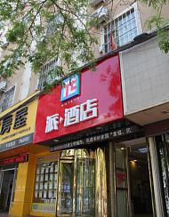 派酒店(兰州广场东口店)