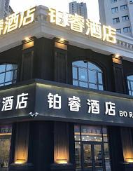 铂睿酒店(哈尔滨万达城店)