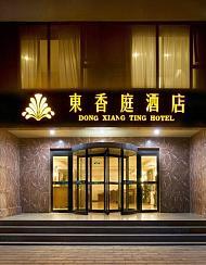 北京东香庭酒店