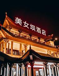 杭州美女坝酒店