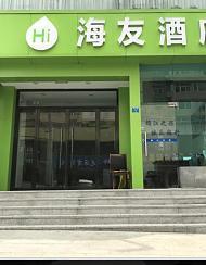 海友酒店(青岛栈桥火车站东广场酒店)