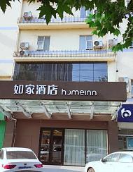 如家酒店·neo(济宁电视台汽车北站店)
