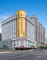 維也納智好酒店(湛江海濱公園店)
