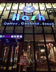 哈什国际青年旅舍(哈尔滨凯德广场店)