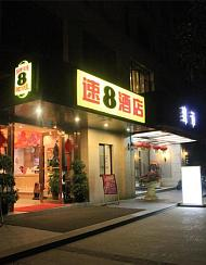 速8酒店(成都武侯太平园地铁站店)