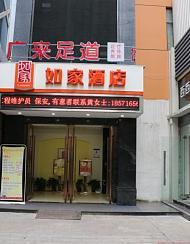 如家酒店(武汉中南地铁站天紫广场店)