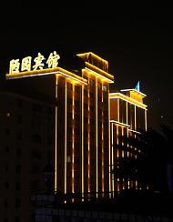湖南陋园宾馆