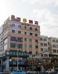 速8酒店(威海火车站店)