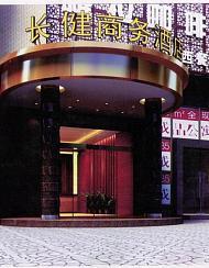 宜尚酒店(长沙湘雅附三店)
