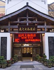 杭州大伽酒店