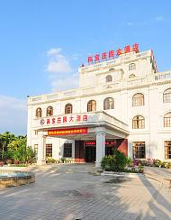 科寶莊園大酒店(三亞崖州店)