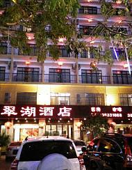 陵水翠湖酒店