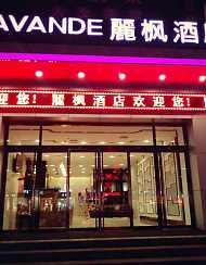 麗枫酒店(西安未央龙首原地铁站店)