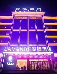 麗枫酒店(平遥古城店)