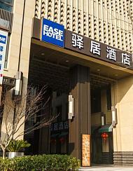 睿柏·云酒店(上海徐汇滨江打浦桥店)