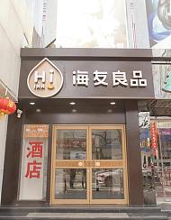 海友良品酒店(北京东四地铁站店)