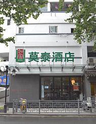 莫泰168(南京夫子庙地铁站平江府路店)