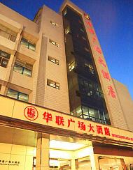 威海华联广场大酒店