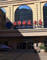 北京北邮锦江酒店